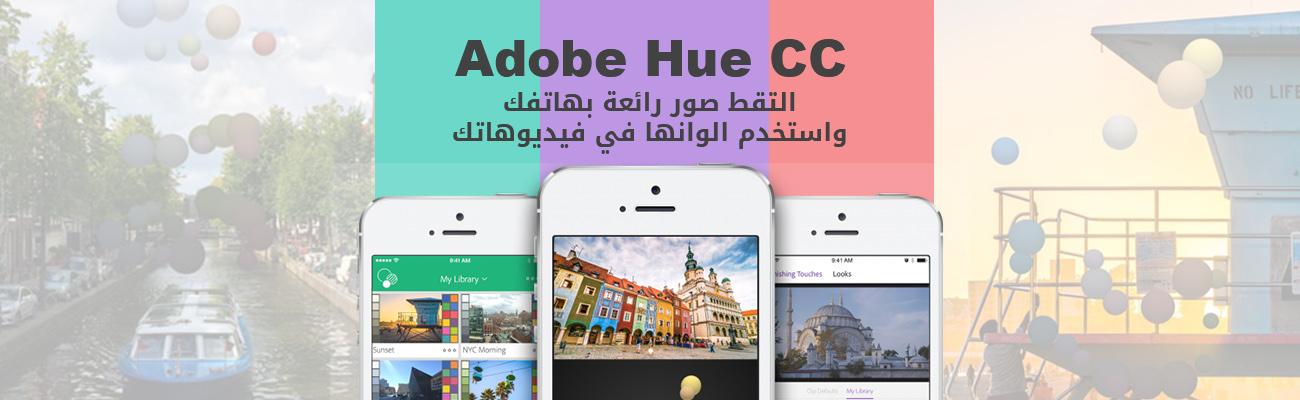 برنامج Adobe Hue CC