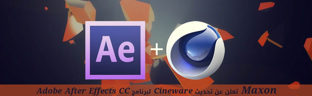 لبرنامج Adobe After Effects