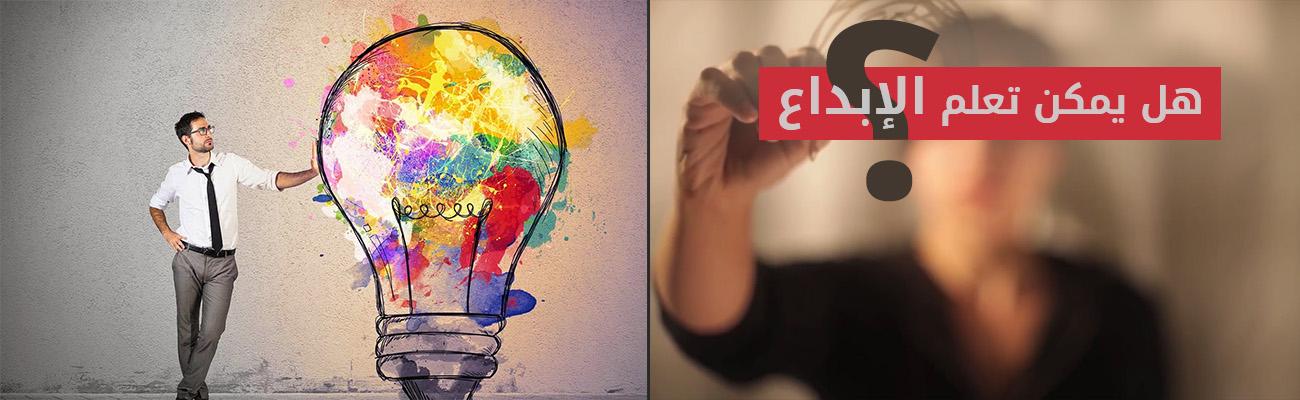 تعلم الإبداع