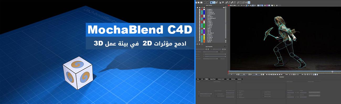 MochaBlend C4D