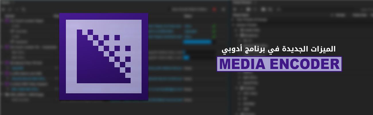أدوبي Media Encoder