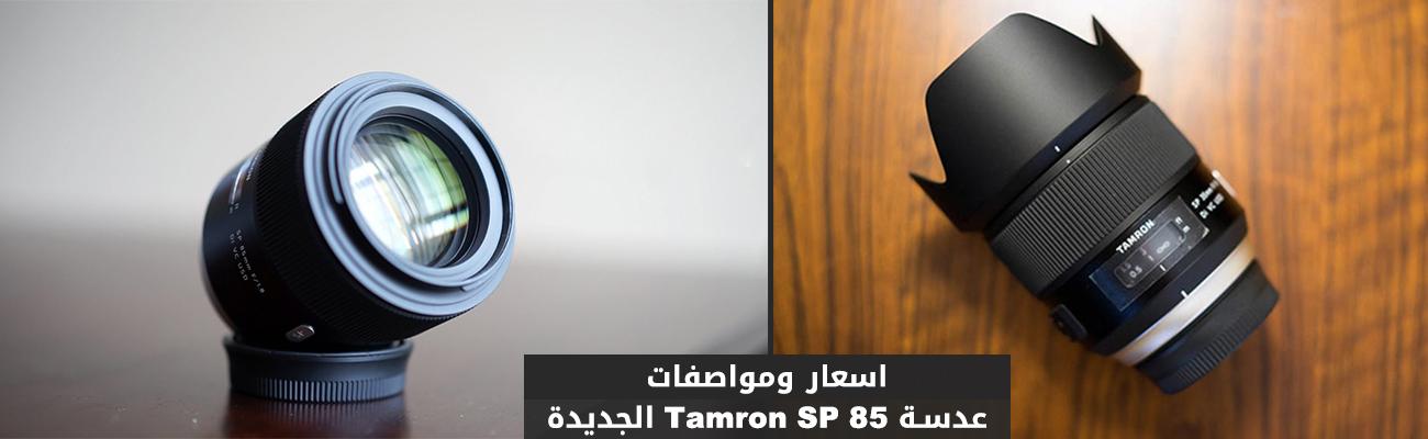عدسة Tamron SP 85