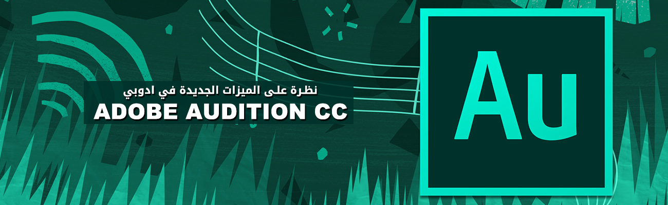ادوبي Audition CC