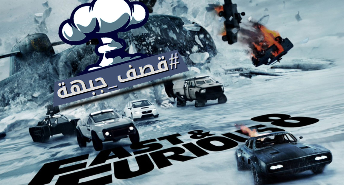 فيلم The Fate Of The Furious