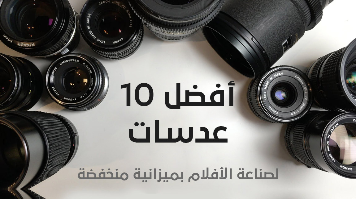 افضل 10 عدسات زوم لتصوير الأفلام بميزانية محدودة