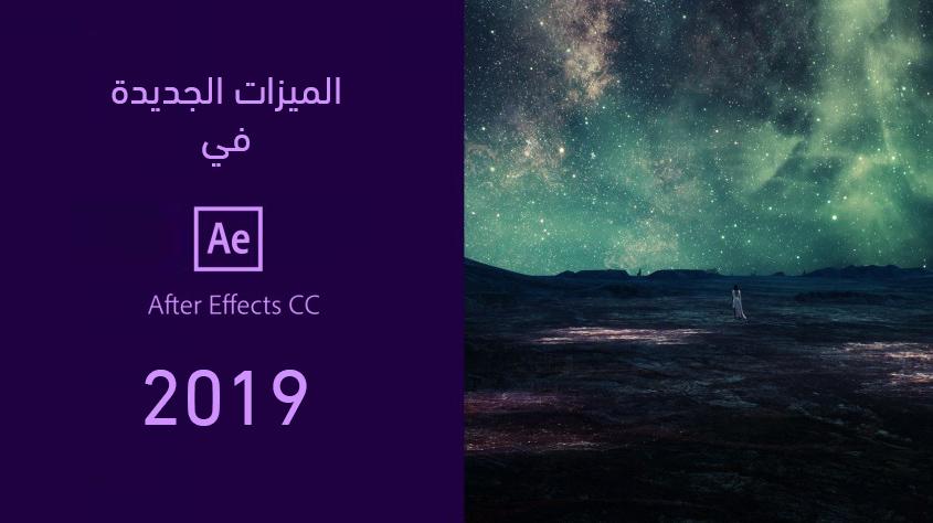 ادوبي After Effects 2019 | نظرة سريعة على النسخة الجديدة من افتر افكت