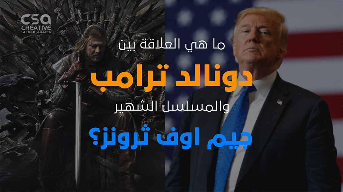 حرب على تويتر بين دونالد ترامب وابطال مسلسل صراع العروش