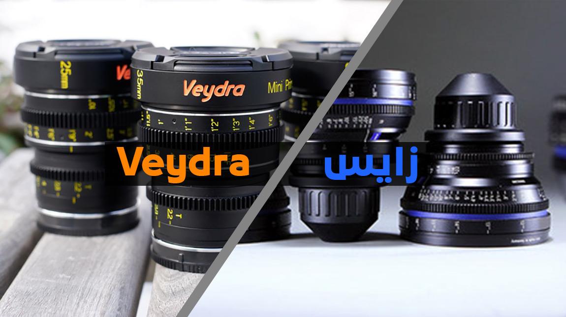 عدسات Veydra تتفوق على عدسات زايس السينمائية