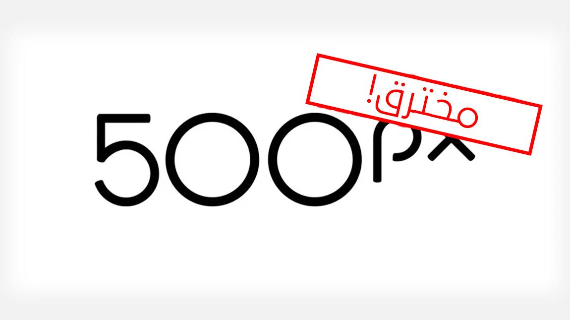 اختراق موقع 500px وسرقة جميع الحسابات الموجودة فيه