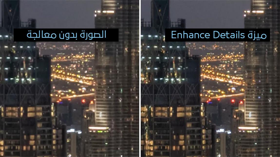 ميزة Enhance Details الجديدة لادوبي لايتروم و كاميرا راو