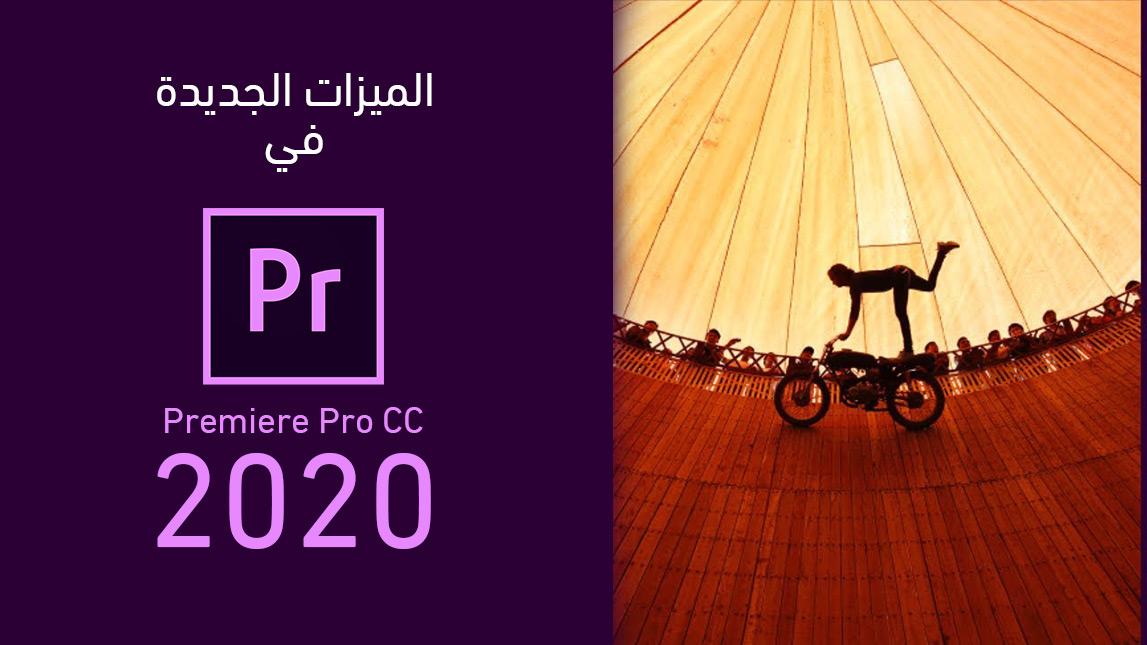 تعرف على الميزات الجديدة في ادوبي Premiere Pro CC 2020