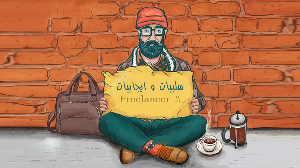 """4 سلبيات وايجابيات لـ العمل الحر """" فريلانسر """" في المجالات الإبداعية"""