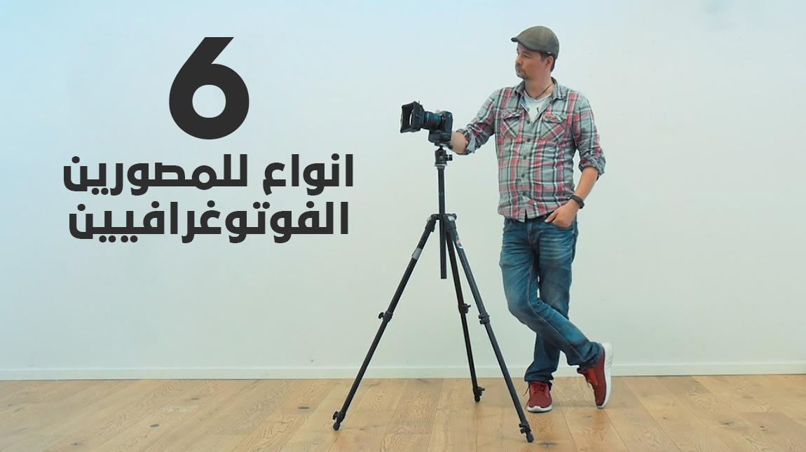 6 انواع من المصورين الفوتوغرافيين الى اي نوع تنتمي انت؟